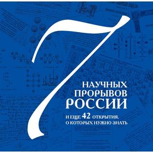 Купить 7 научных прорывов России и еще 42 открытия, о которых нужно знать