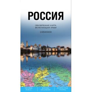 Купить Россия. Обновленная карта, включающая Крым (1 : 6 500 000)