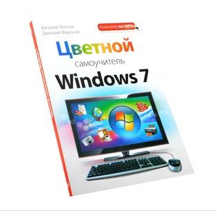Купить Цветной самоучитель Windows 7