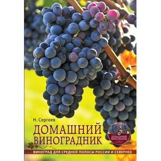 Купить Домашний виноградник (+ DVD)