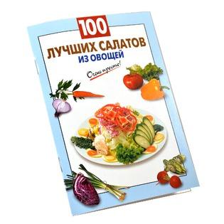Купить 100 лучших салатов из овощей