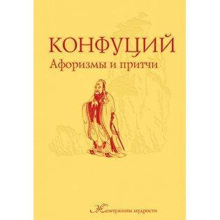 Купить Афоризмы и притчи