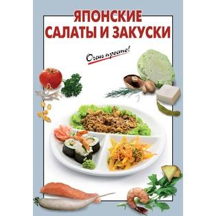 Купить Японские салаты и закуски