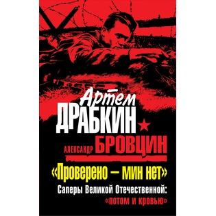 Купить Проверено – мин нет. Саперы Великой Отечественной. «Потом и кровью»