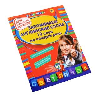 Купить Запоминаем английские слова. 10 слов на каждый день
