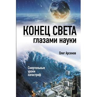 Купить Конец света глазами науки