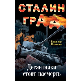 Купить Сталинград. Десантники стоят насмерть