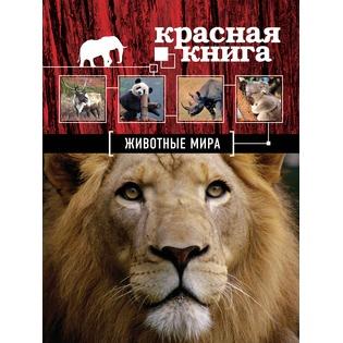 Купить Красная книга. Животные мира