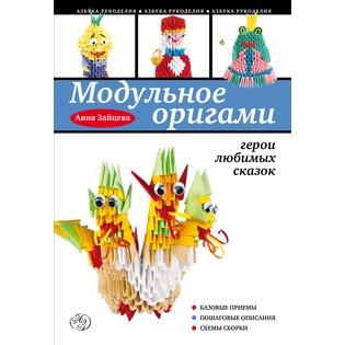 Купить Модульное оригами. Герои любимых сказок