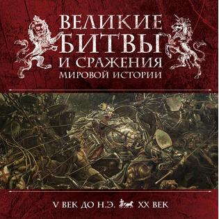 Купить Великие битвы и сражения мировой истории