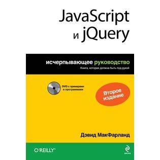 Купить JavaScript и jQuery. Исчерпывающее руководство (+DVD)