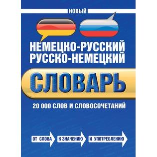 Купить Новый немецко-русский русско-немецкий словарь. 20000 слов и словосочетаний