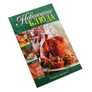 Купить Новогодние блюда