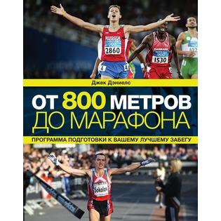 Купить От 800 метров до марафона