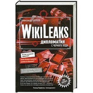 Купить Wikileaks. Дипломатия с черного хода