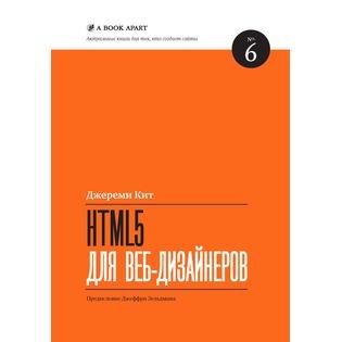 Купить HTML5 для веб-дизайнеров