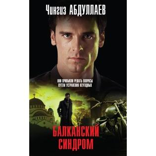 Купить Балканский синдром