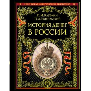 Купить История денег в России