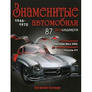 Купить Знаменитые автомобили 1946-1970 гг.