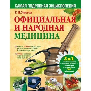 Купить Официальная и народная медицина. Самая подробная энциклопедия
