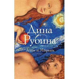 Купить Адам и Мирьям