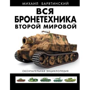 Купить Вся бронетехника Второй Мировой. Окончательная энциклопедия