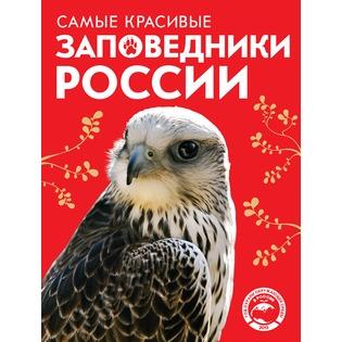 Купить Самые красивые заповедники России