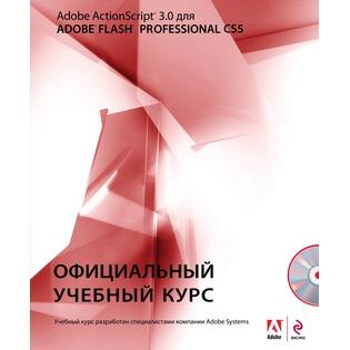 Купить Action Script 3.0 для Adobe Flash Professional CS5 (+CD)