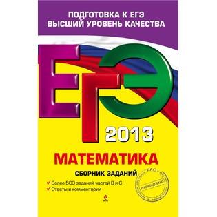 Купить ЕГЭ-2013. Математика. Сборник заданий
