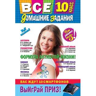 Купить Все домашние задания. 10 класс. Решения, пояснения, рекомендации