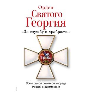 Купить Орден Святого Георгия. Все о самой почетной награде Российской Империи