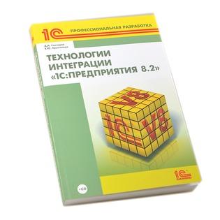 Купить Технологии интеграции «1С:Предприятия 8.2» (+CD)