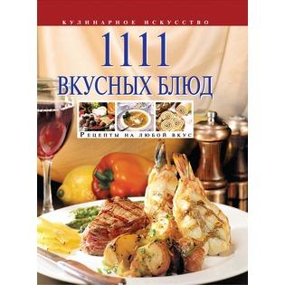 Купить 1111 вкусных блюд
