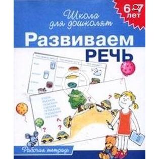 Купить Развиваем речь. Рабочая тетрадь для детей 6-7 лет