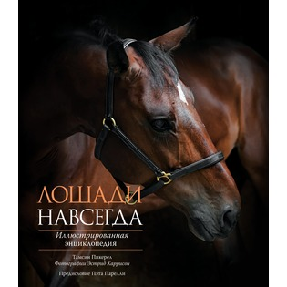 Купить Лошади навсегда. Иллюстрированная энциклопедия