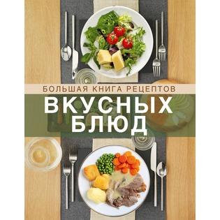 Купить Большая книга рецептов вкусных блюд