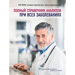 Купить Полный справочник анализов при всех заболеваниях