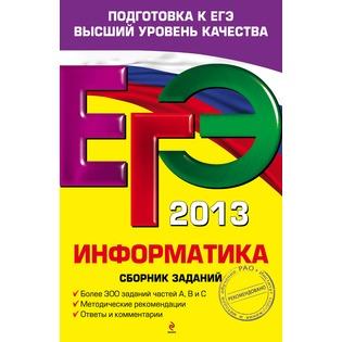 Купить ЕГЭ-2013. Информатика. Сборник заданий