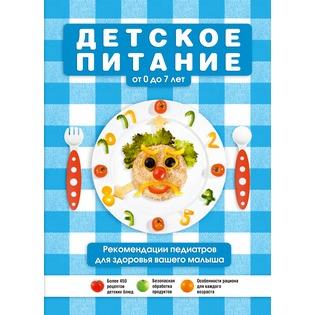 Купить Детское питание от 0 до 7 лет