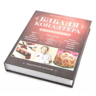 Купить Книга «Библия кондитера»