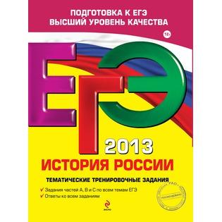 Купить ЕГЭ-2013. История России. Тематические тренировочные задания