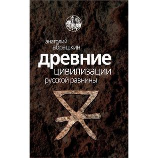 Купить Древние цивилизации Русской равнины