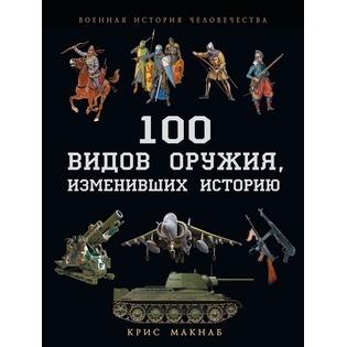 Купить 100 видов оружия, изменивших историю