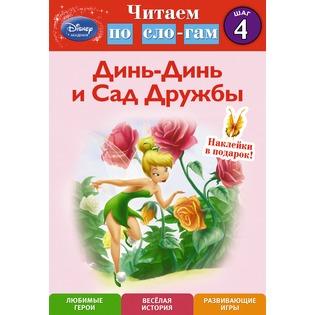 Купить Динь-Динь и Сад Дружбы. Шаг 4 (+ наклейки)