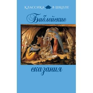 Купить Библейские сказания