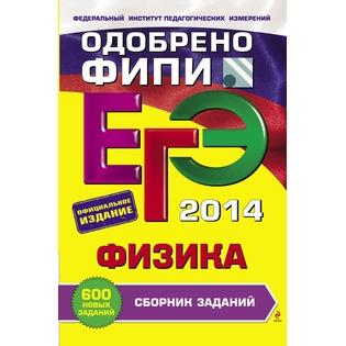 Купить ЕГЭ-2014. Физика. Сборник заданий