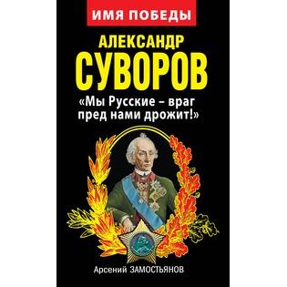 Купить Александр Суворов. «Мы Русские – враг пред нами дрожит!»