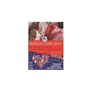Купить Подарок любимой рукодельнице (комплект из 2 книг)