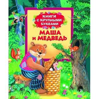 Купить Маша и медведь