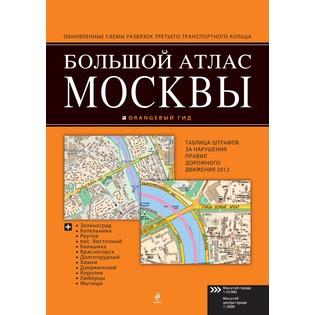 Купить Большой атлас Москвы